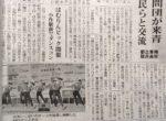 西多摩新聞に掲載!